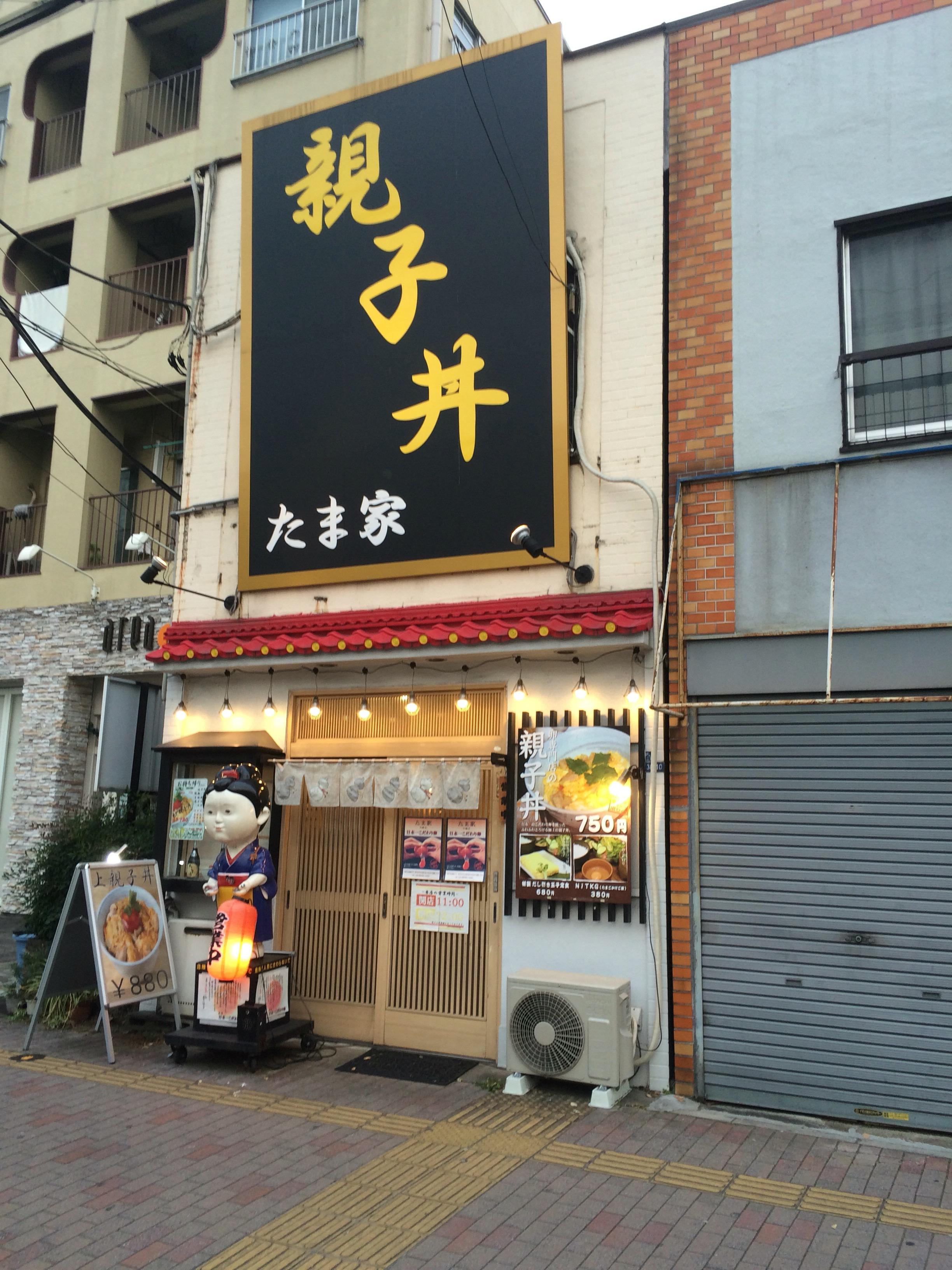 たまや・・・?錦糸町で美味しい親子丼「たま家」