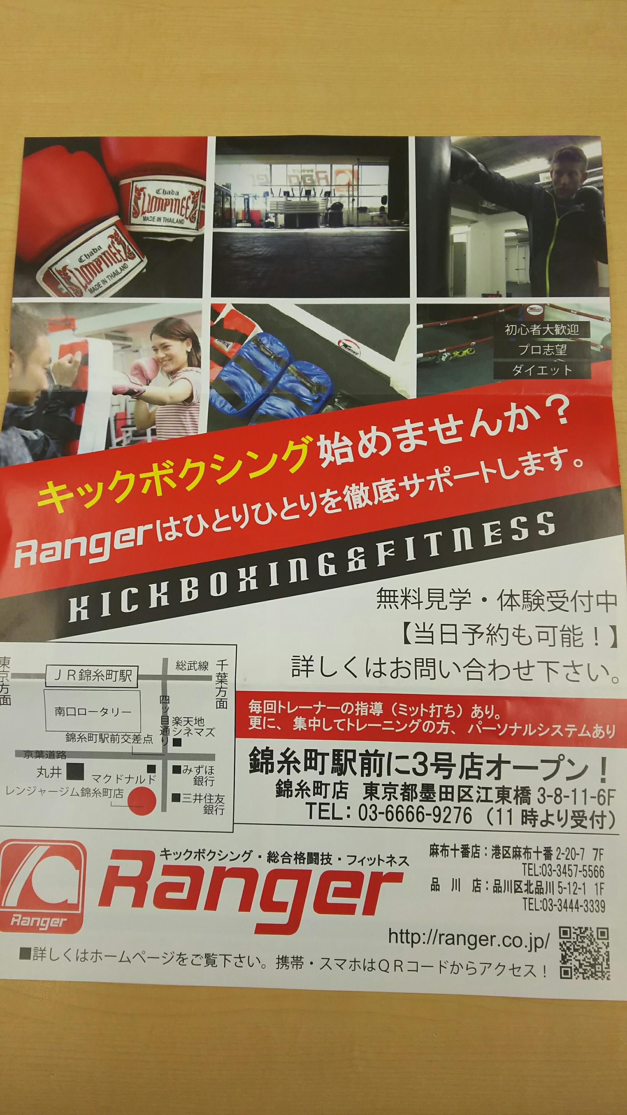 wpid wp 1461842446713 錦糸町からチャンピオン誕生?キックボクシングがジムOPEN!