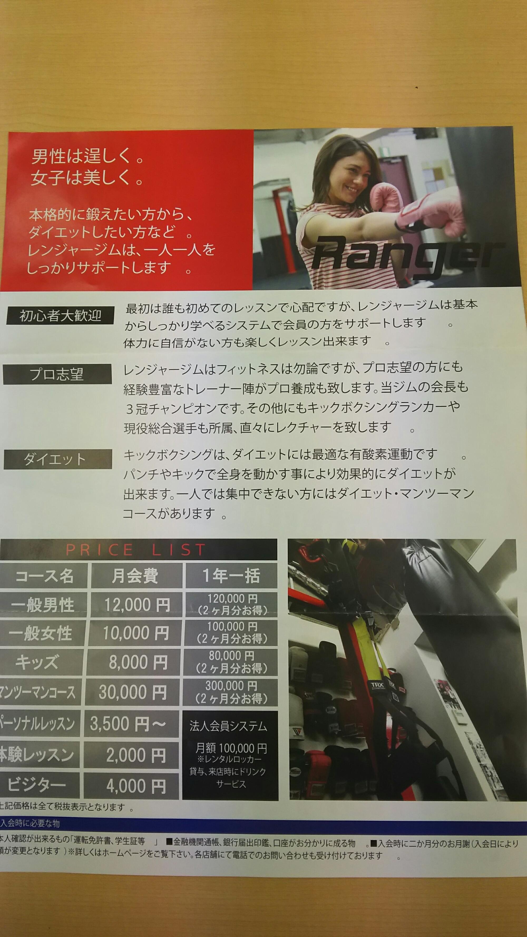 wpid wp 1461842454200 錦糸町からチャンピオン誕生?キックボクシングがジムOPEN!