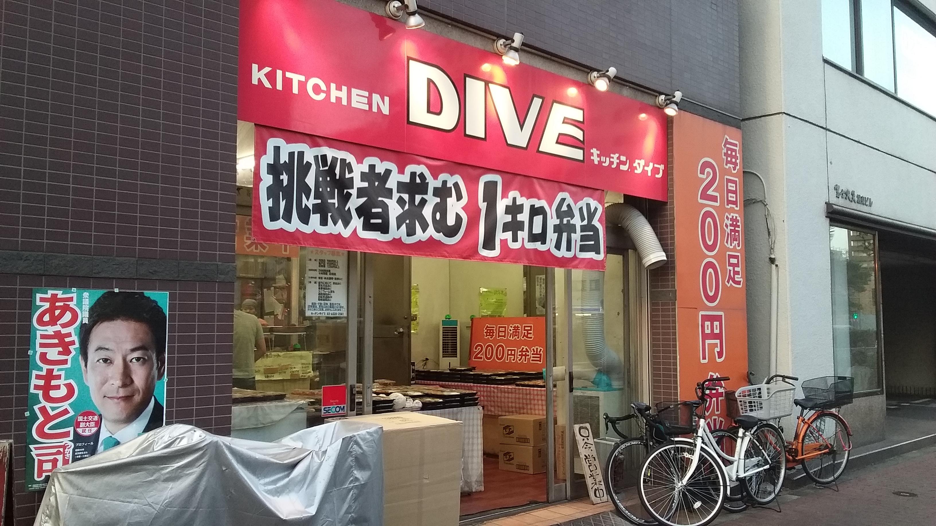 wpid 20170908 173526 亀戸駅のおすすめお弁当屋さん